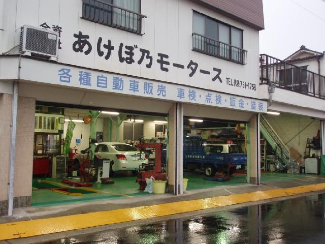 合資会社あけぼ乃モータース